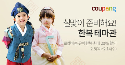 Ecommerce platform Coupang has opened a store specializing in Korean traditional clothing hanbok.